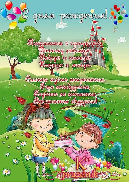 Прикольные открытки с днем рождения 7 лет дочке от мамы, днем победы дети
