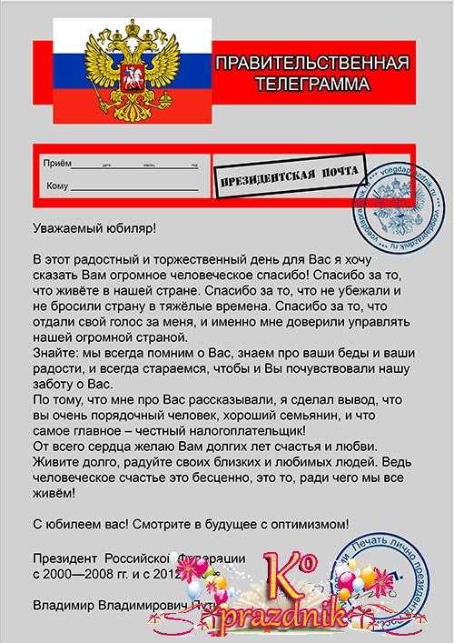 результат шуточные телеграммы поздравления с днем учителя наполеона русской классике