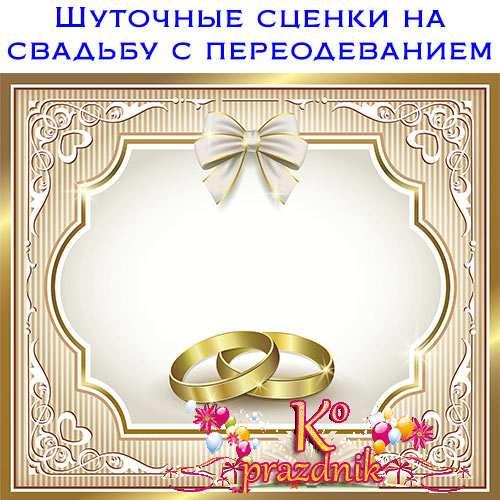 уследила, поскольку сценка поздравление на чугунную свадьбу чернобыльской аэс