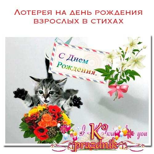 Поздравления лотерея день рождения